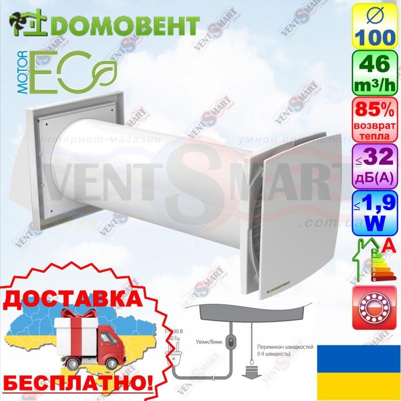 Рекуператор Домовент Соло РА1-35-9 Р - недорогой реверсивный проветриватель