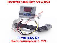 Регулятор влажности ХН-W3005