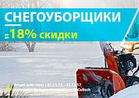 """До -18% скидки на Снегоуборщики брендов Husqvarna и McCulloch. Акция от СЦ """"Садмаркет"""""""