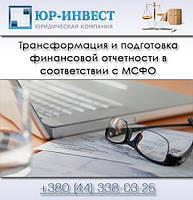 Трансформация и подготовка финансовой отчетности в соответствии с МСФО