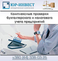 Комплексные проверки бухгалтерского и налогового учета предприятий