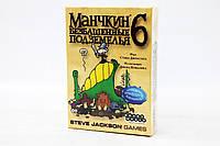 Настольная игра: Манчкин 6. Безбашенные Подземелья, 2-е рус. издание, 1329