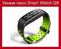 Умные часы Smart Watch Q8!Опт