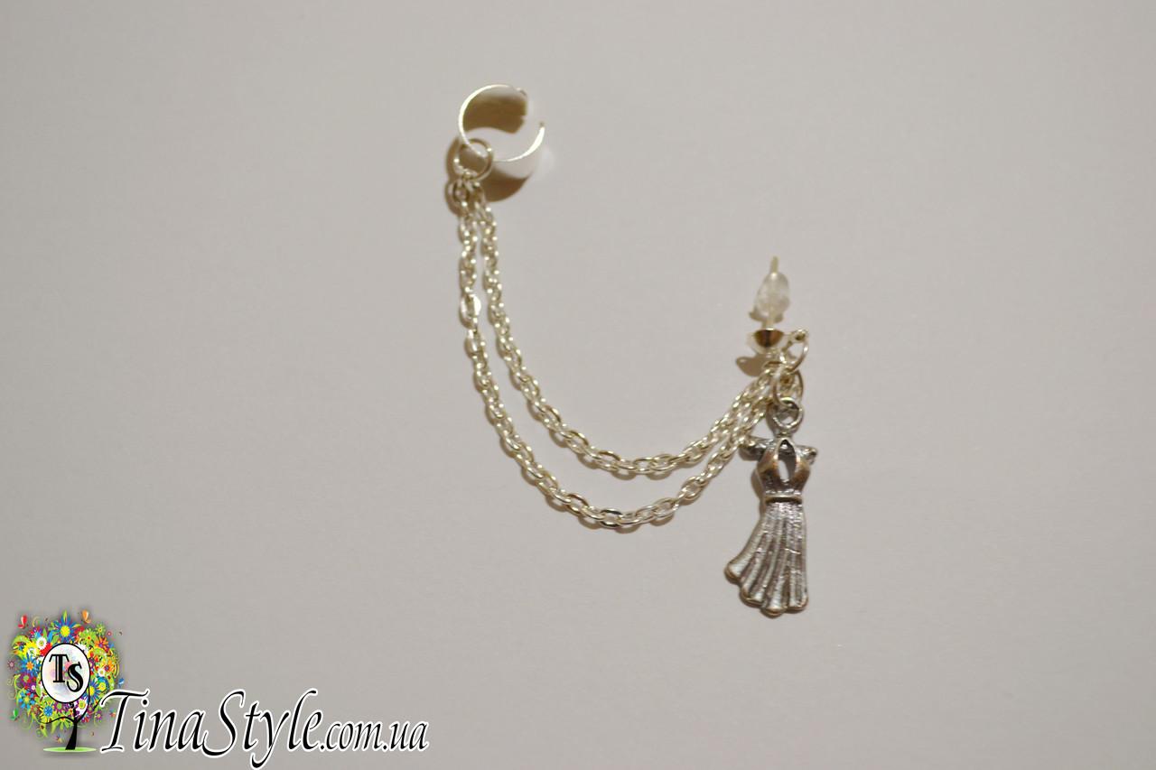 Серьги кафф Платье одежда Шарм с цепочкой без прокола сережки клипс каф на ухо