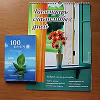 Подарочный комплект КНИГА-дневник + КАЛЕНДАРЬ-планер с наклейками