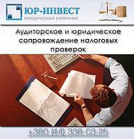 Аудиторское и юридическое сопровождение налоговых проверок