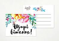 Міні листівки оптом Щирі вітання