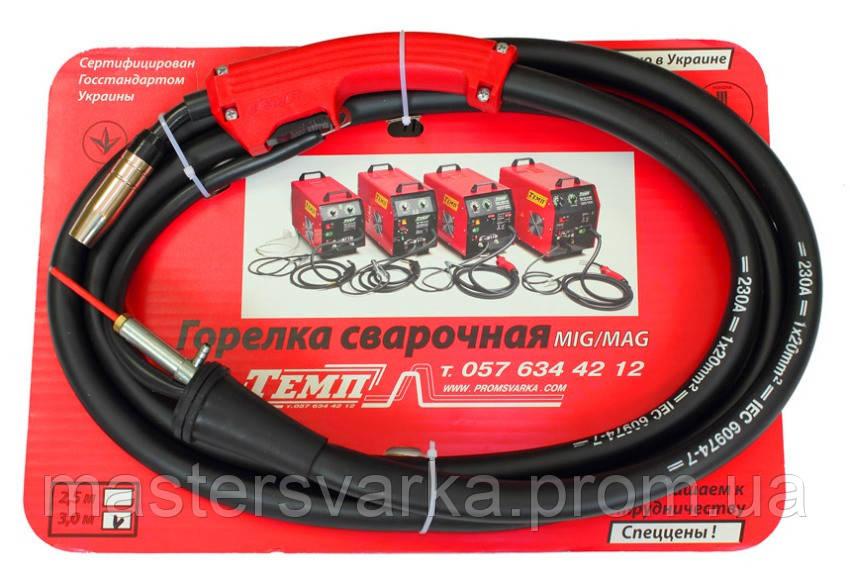Сварочная горелка для полуавтомата «ТЕМП» 230А  3,0м (20 кв. мм)