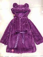 Фиолетовая  зимняя шуба для девочек (Китай) 5-13 лет