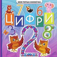 Моя перша книжечка : Цифри