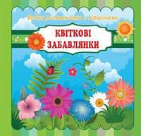 Водні розмальовки з віршиками: Квіткові забавлянки (у)