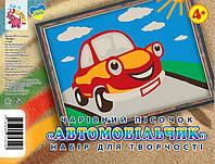 Набір для творчості картинка з піску: Автомобіль (у)