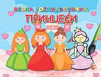 Водні розмальовочки: Принцеси (у)