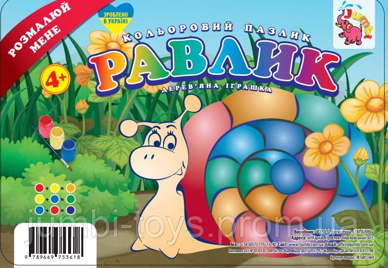 Дерев'яна іграшка Кольоровий Пазлик: Равлик (у)