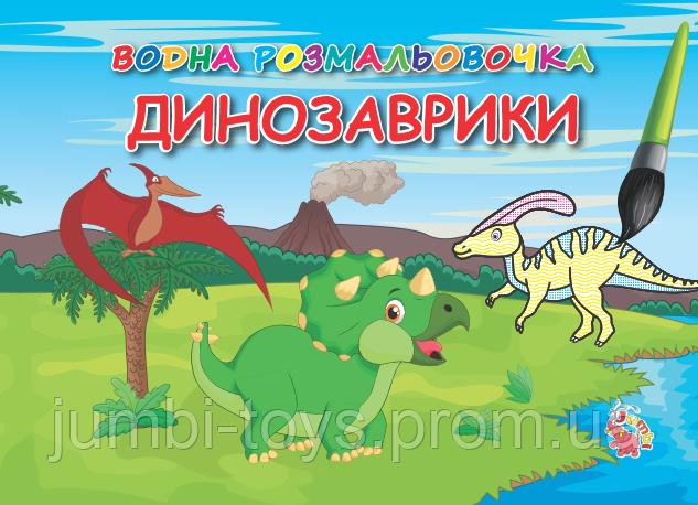 Водні розмальовочки: Динозаври (у)