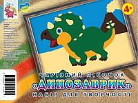 Набір для творчості картинка з піску: Динозаврик (у)