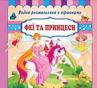 Водні розмальовки з віршиками: Феї та принцеси (у)