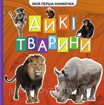Моя перша книжечка : Дикі тварини