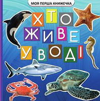 Моя перша книжечка : Хто у воді живе