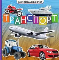 Моя перша книжечка : Транспорт
