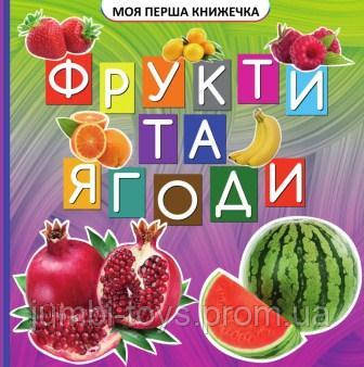 Моя перша книжечка : Фрукти та ягоди