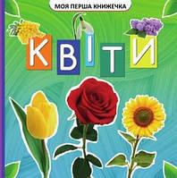 Моя перша книжечка : Квіти