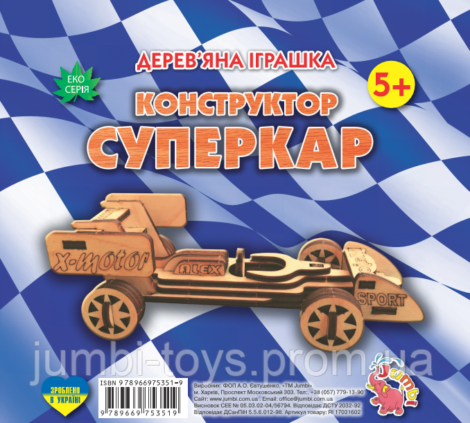 """Дерев'яна іграшка""""Конструктор"""": Суперкар (у)"""