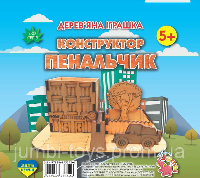 "Дерев'яна іграшка""Конструктор"": Пенальчик  (у)"