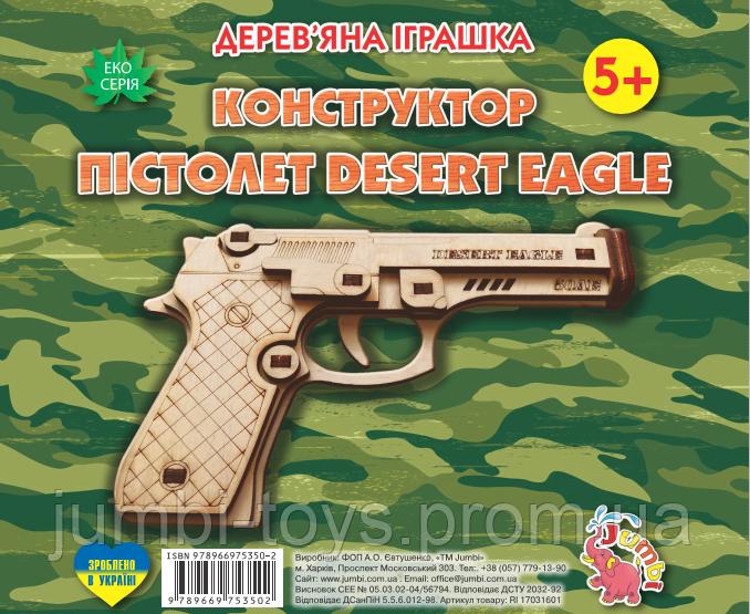"""Дерев'яна іграшка""""Конструктор"""": Пістолет DESERT EAGLE  (у)"""
