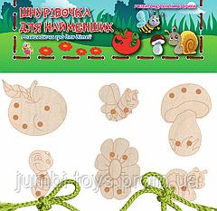 Дерев'яна шнурівочка: Шнурівочка - Для найменших