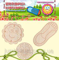 Дерев'яна шнурівочка: Шнурівочка-Навчалочка