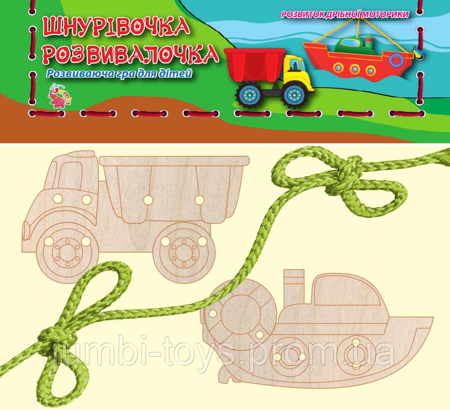 Дерев'яна шнурівочка: Шнурівочка-Розвивалочка