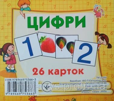 Картки міні: Цифри 26 карточки