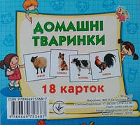Картки міні (18 карток):  Домашні тварини (у)