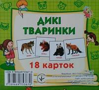 Картки міні (18 карток):  Дикі тварини (у)