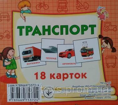 Картки міні (18 карток): Транспорт (у)