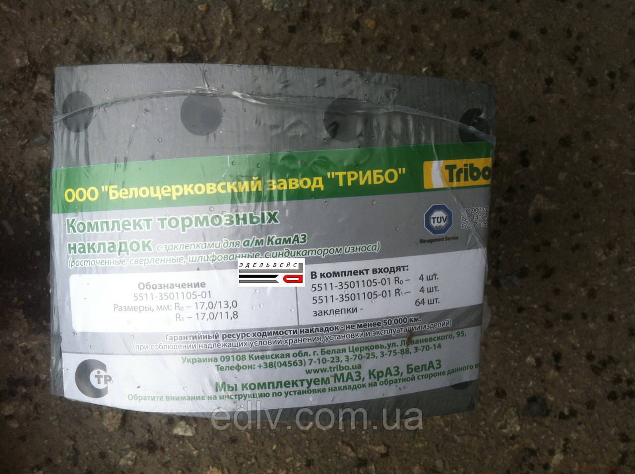 Накладки тормозные КАМАЗ сверленые с заклепками (пр-во Трибо) 5511-3501105