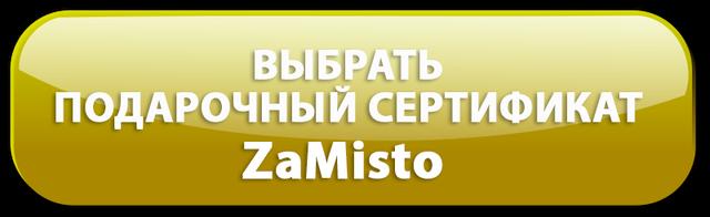 Перейти в раздел Подарочных сертификатов ZaMisto