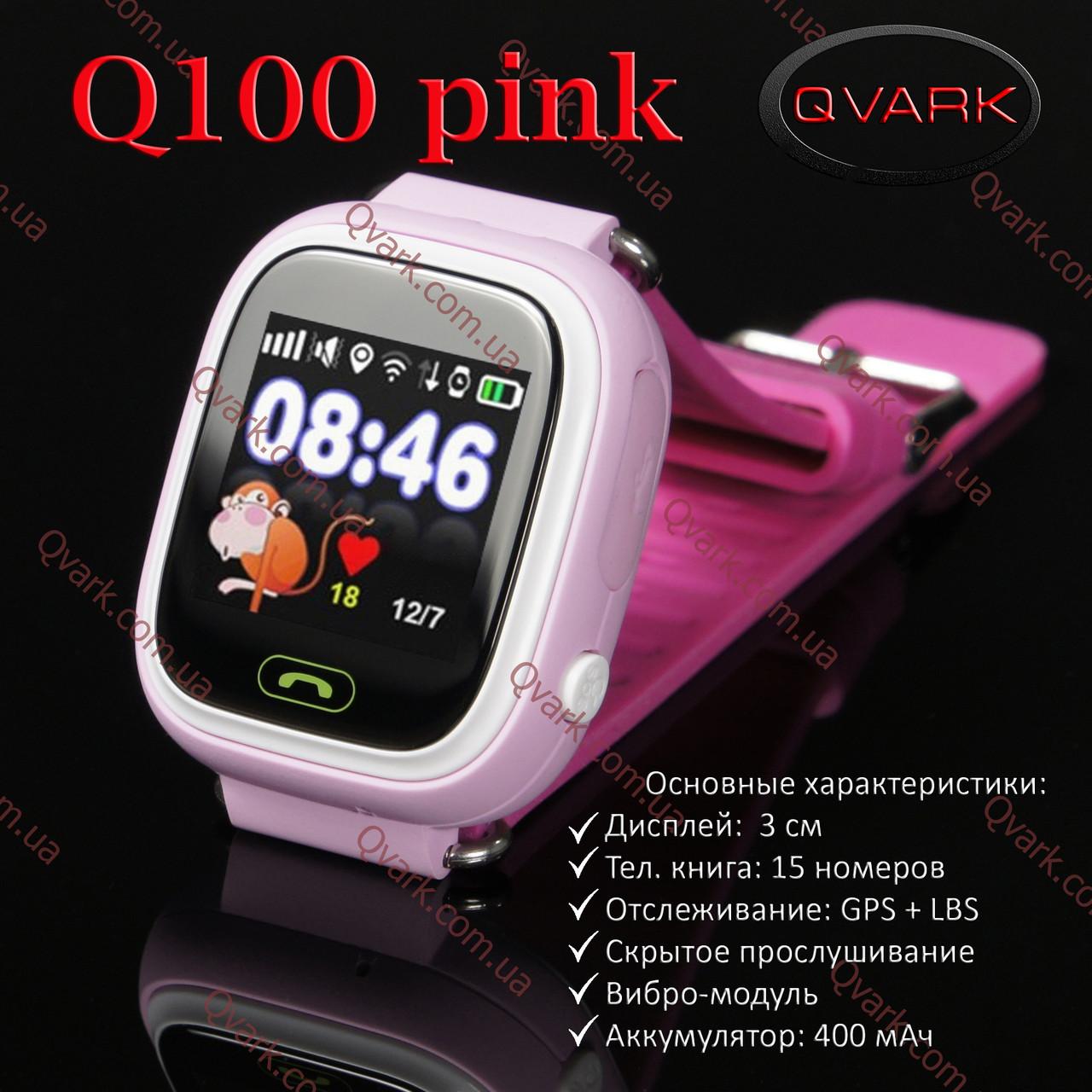Детские часы Smart watch Qvark 100 c GPS трекером Pink, фото 1