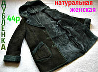 ДУБЛЕНКА Женская натуральная  с капюшоном Б/У