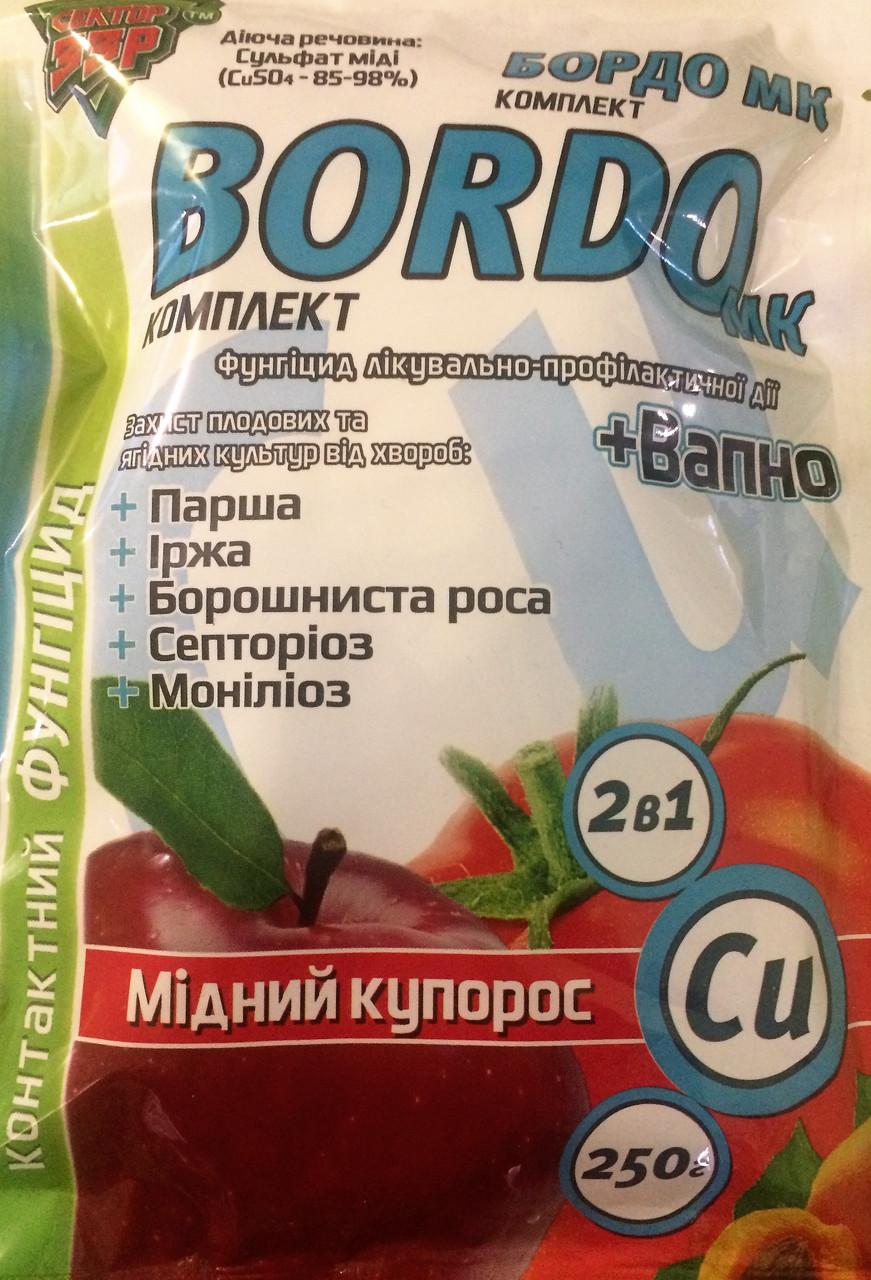 Бордосская смесь(медный купорос+ известь)  2 в 1  250 гр