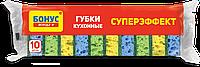 """Бонус Губка кухонна крупнопориста """"Суперефект"""" 10 шт"""