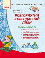 Сучасна дошкільна освіта. Розгорнутий календарний план. Зима. Перша молодша група  Ванжа С.М.