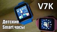 Оригинал!!! Самая низкая цена! Детские умные часы V7K (X10) Smart Baby