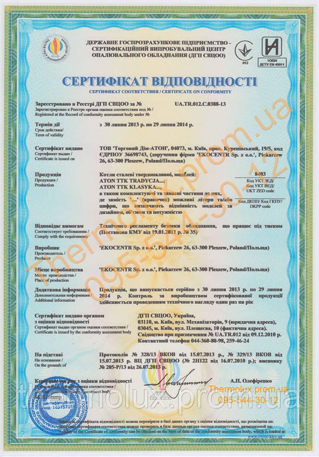 Сертификат соответствия твердотопливных напольных котлов ATON TRADYCJA