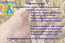 Щиро вітаємо усіх працівників сільського господарства!