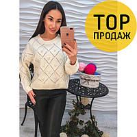 Женский свитер белого цвета / женский свитер, ажурный, мягкий, 2018