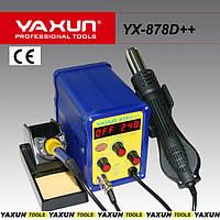 Паяльная станция Ya Xun 878D++ Паяльник+фен