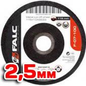Falc FALC F-07-205 Круг отрезной по металлу 125*2,0*22мм (25шт в 1уп.)