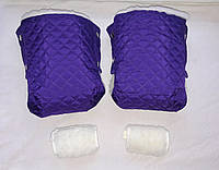 Раздельная муфта стеганая меховая для рук на ручку коляски, на санки (фиолетовый). Оптом